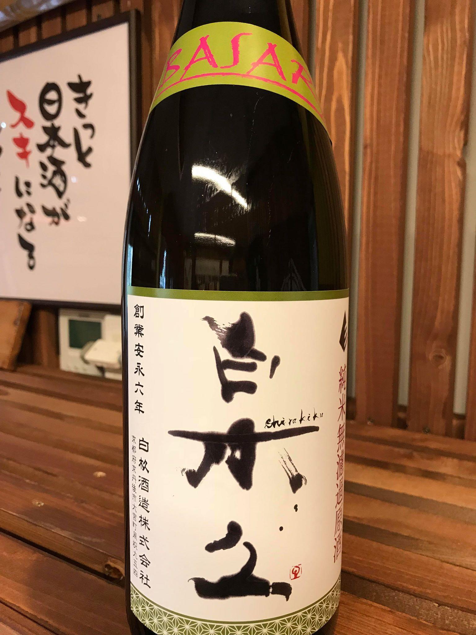【日本酒】白木久 BASARA 瓶囲い 純米生詰原酒 限定 29BY_e0173738_18361444.jpg