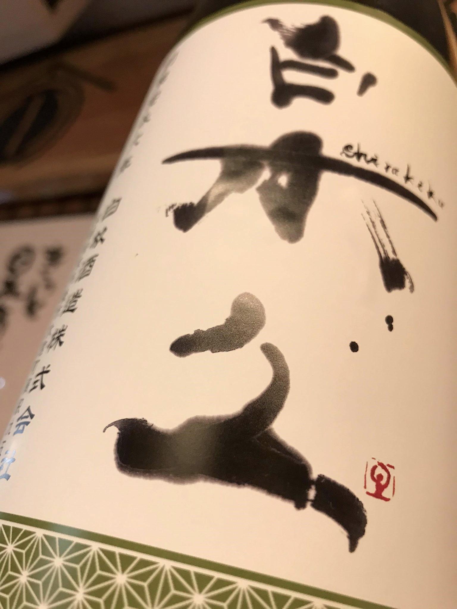 【日本酒】白木久 BASARA 瓶囲い 純米生詰原酒 限定 29BY_e0173738_183626.jpg