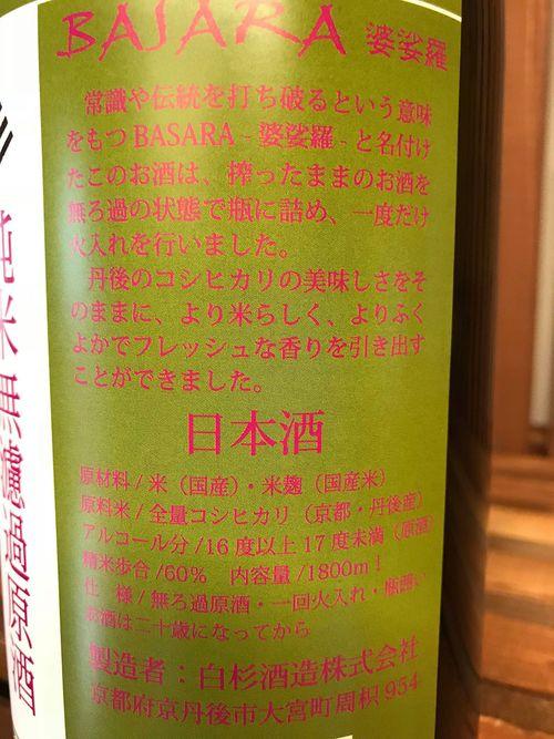 【日本酒】白木久 BASARA 瓶囲い 純米生詰原酒 限定 29BY_e0173738_18363114.jpg