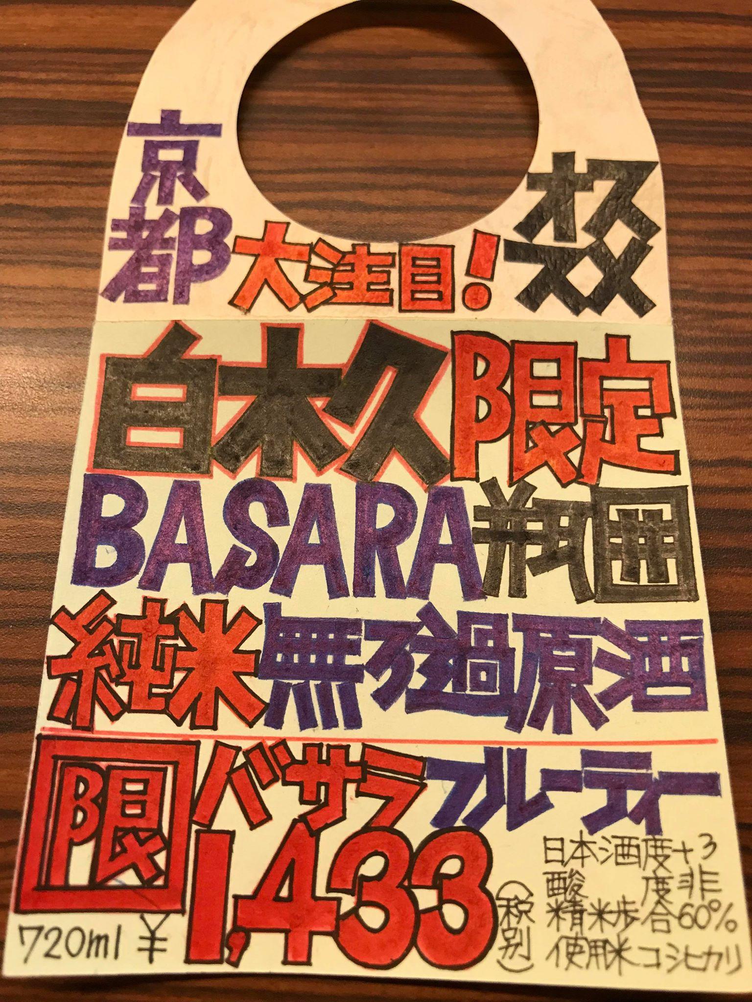 【日本酒】白木久 BASARA 瓶囲い 純米生詰原酒 限定 29BY_e0173738_18373889.jpg