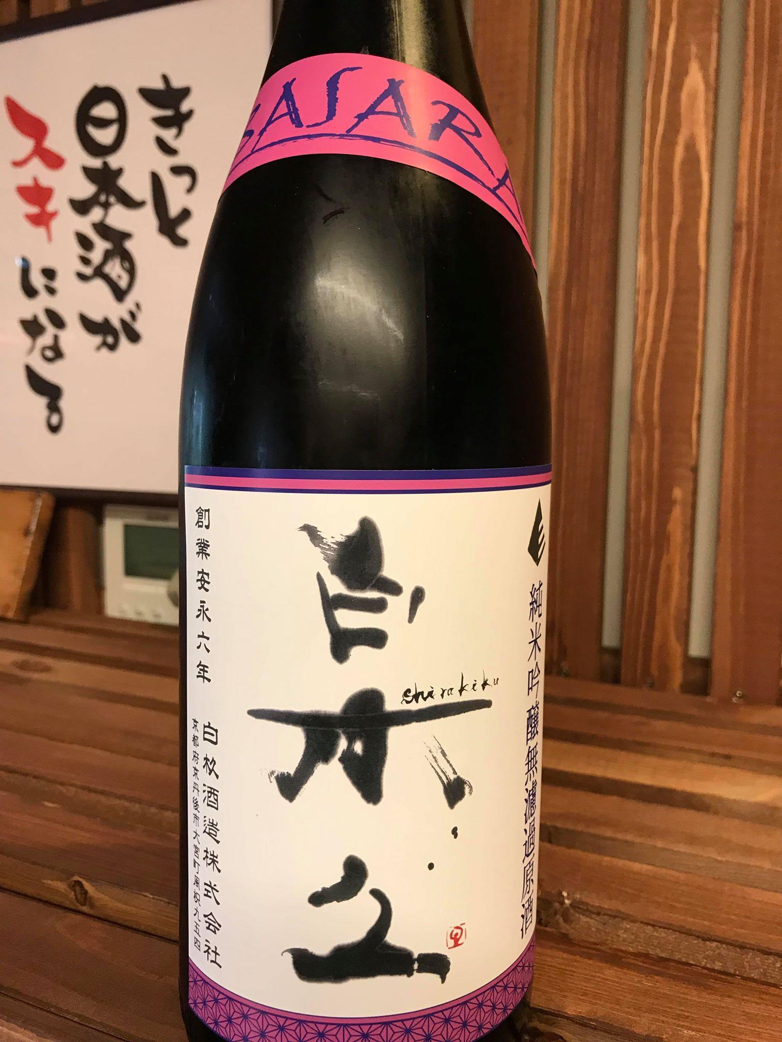 【日本酒】白木久 BASARA 瓶囲い 純米生詰原酒 限定 29BY_e0173738_18374845.jpg
