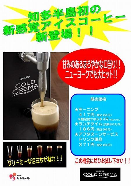 だんらん亭のアイスコーヒーが新しく生まれ変わりました。_c0141652_09240223.jpg