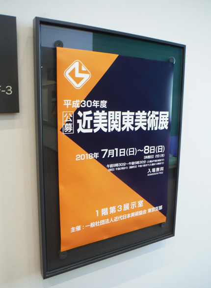 「平成30年度 近美関東美術展」が終了しました。(Activity report.) _e0224057_15332341.jpg