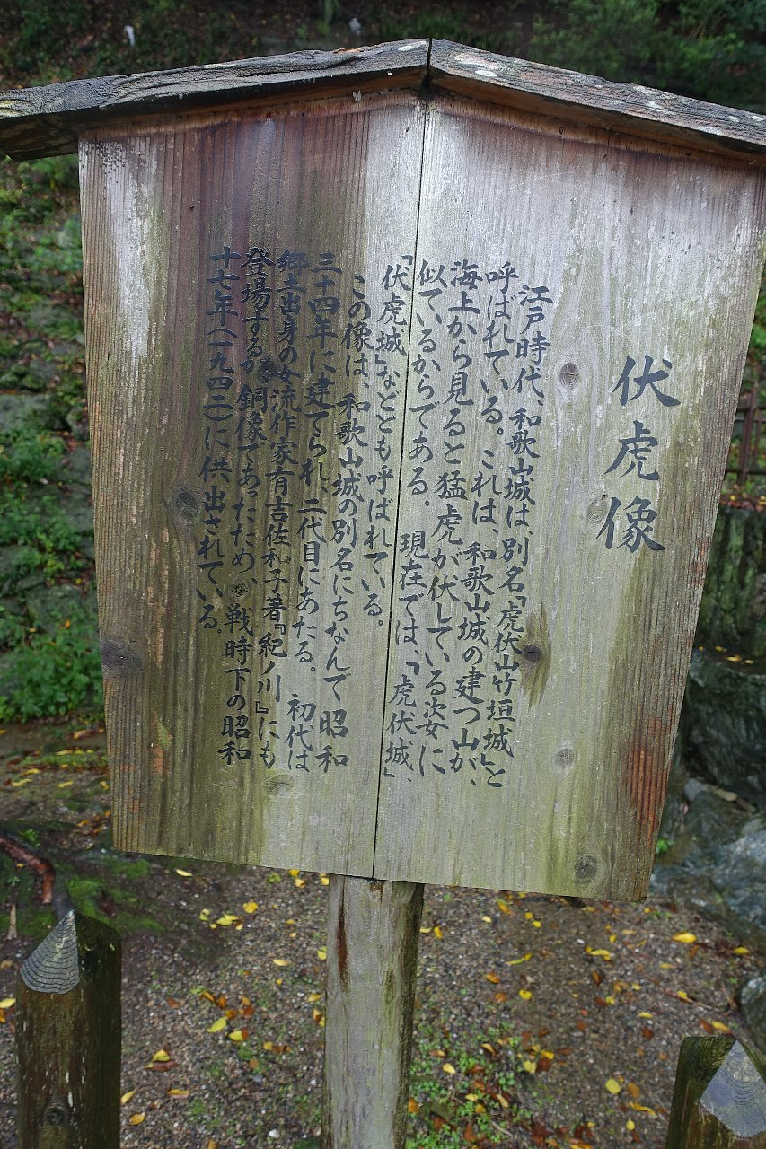 和歌山城公園 和歌山城_c0112559_08101786.jpg