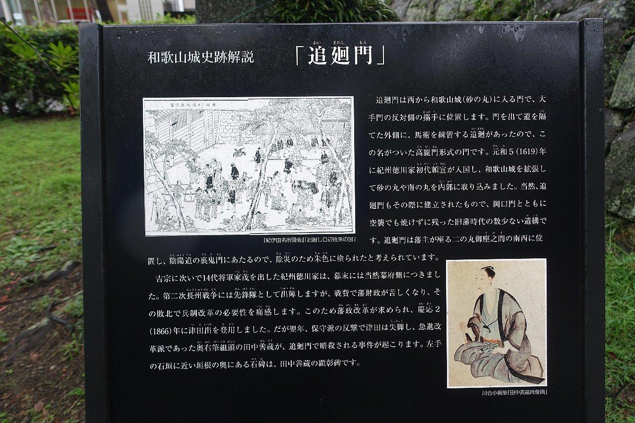 和歌山城公園 和歌山城_c0112559_08300760.jpg