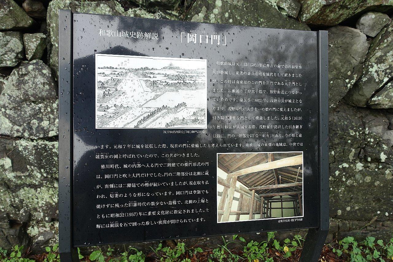 和歌山城公園 和歌山城_c0112559_08452060.jpg