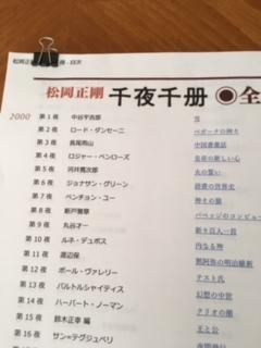 7月の読書-千夜千冊から_e0350971_10264791.jpg