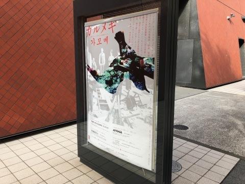 「カルメギ」(갈매기)東京デスロック+第12言語演劇スタジオ(@KAAT神奈川芸術劇場 大スタジオ)_f0064203_13380223.jpg