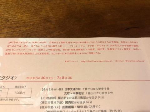 「カルメギ」(갈매기)東京デスロック+第12言語演劇スタジオ(@KAAT神奈川芸術劇場 大スタジオ)_f0064203_13380376.jpg