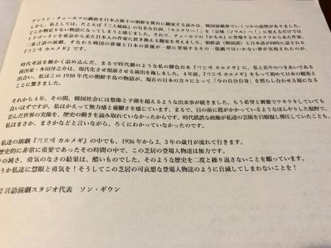 「カルメギ」(갈매기)東京デスロック+第12言語演劇スタジオ(@KAAT神奈川芸術劇場 大スタジオ)_f0064203_13380418.jpg