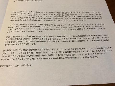 「カルメギ」(갈매기)東京デスロック+第12言語演劇スタジオ(@KAAT神奈川芸術劇場 大スタジオ)_f0064203_13380482.jpg