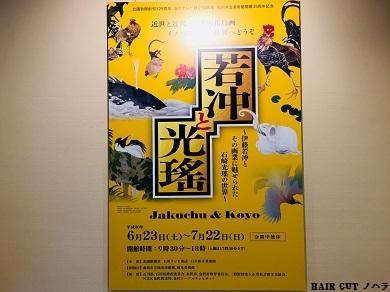 「若冲と光瑤」石川県立美術館にて_e0145332_13373260.jpg