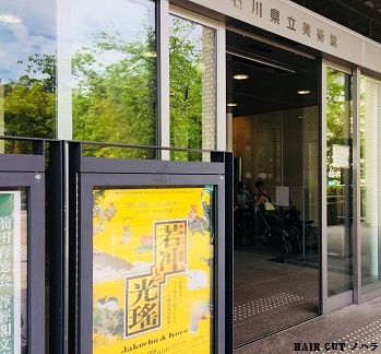「若冲と光瑤」石川県立美術館にて_e0145332_13374729.jpg