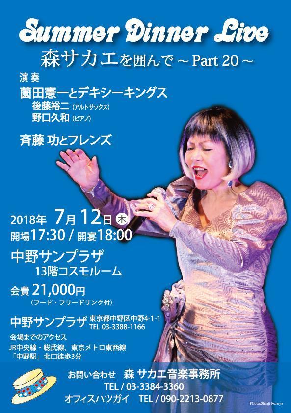 森サカエさんのディナーショーにコーラス参加します!_e0342933_08181013.jpg