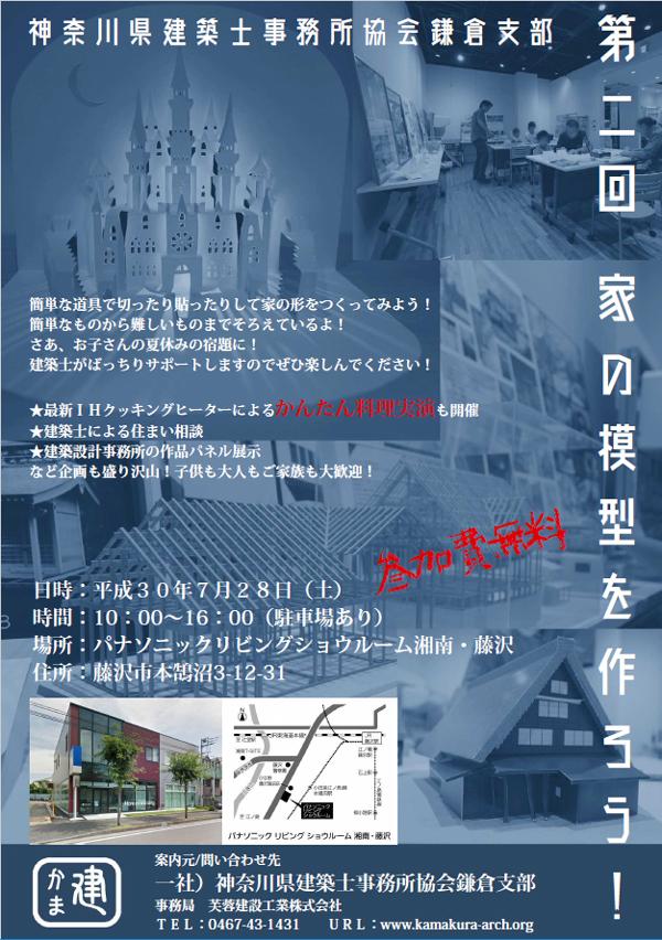 第二回 家の模型を作ろう!展開催のお知らせ_c0126647_12505398.jpg