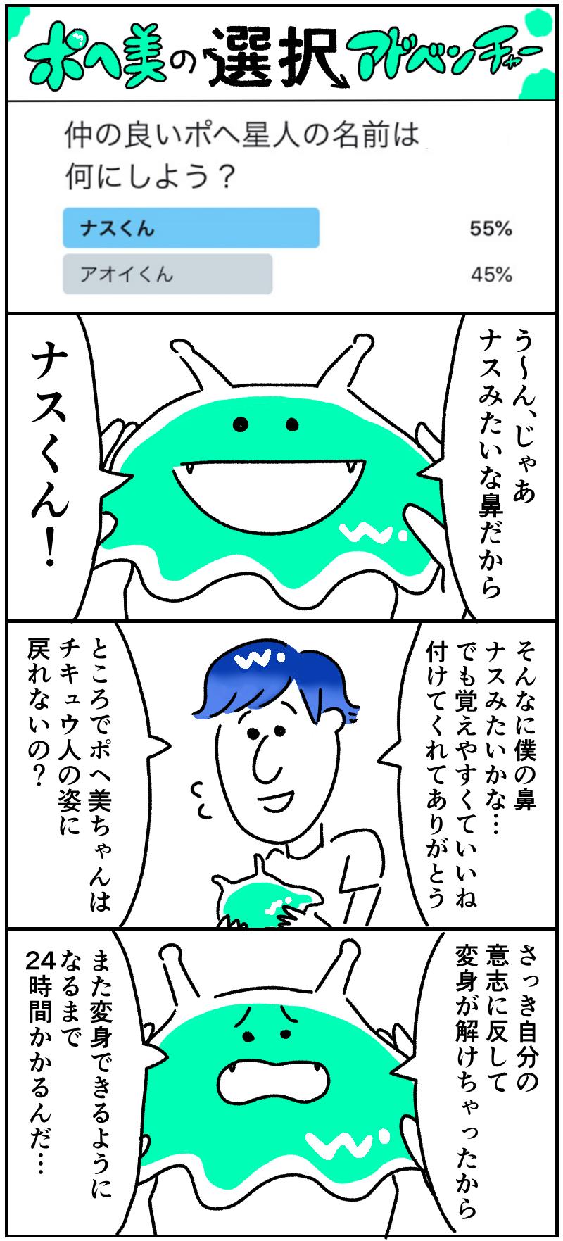 ポヘ美の選択アドベンチャー【第九話】_f0346353_18411361.png
