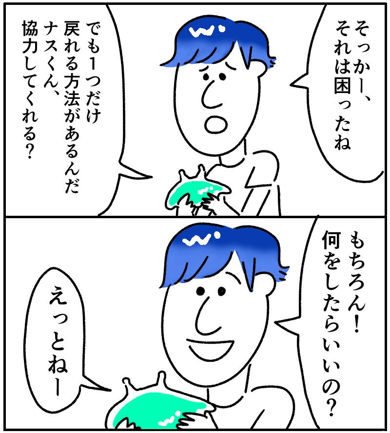 ポヘ美の選択アドベンチャー【第九話】_f0346353_18412074.png