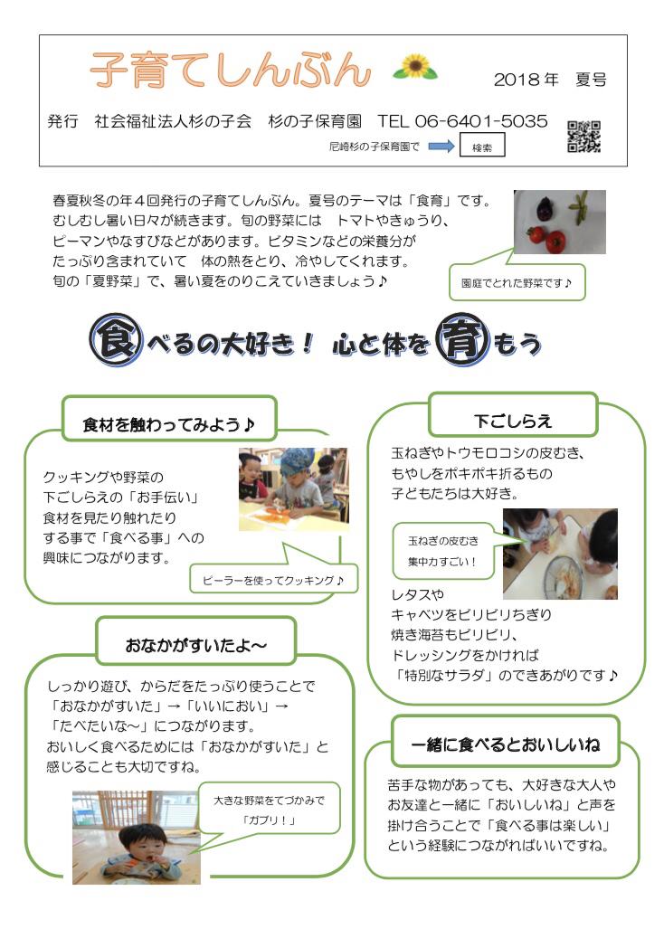 子育て新聞_c0151262_14352219.jpg