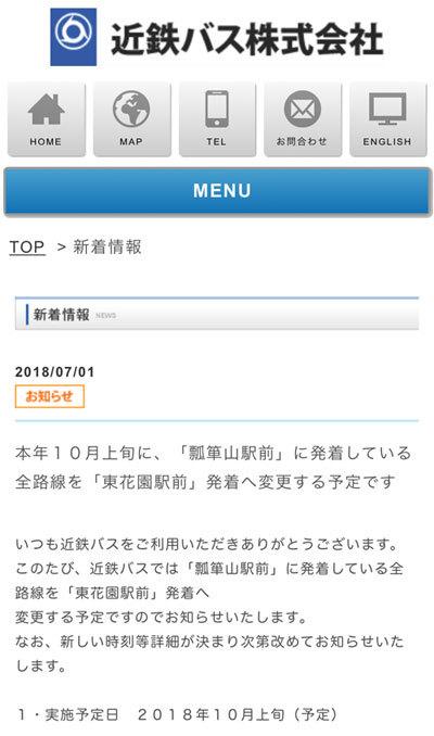 今秋、近鉄バス「瓢箪山駅前」の発着が変わります。_e0251265_17402381.jpg