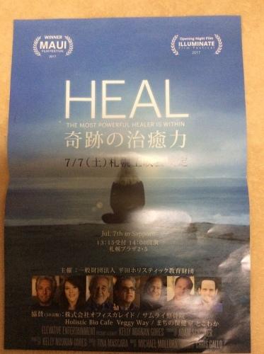 HEAL〜奇跡の治癒力〜という映画観てきました😉_b0301070_11220574.jpeg