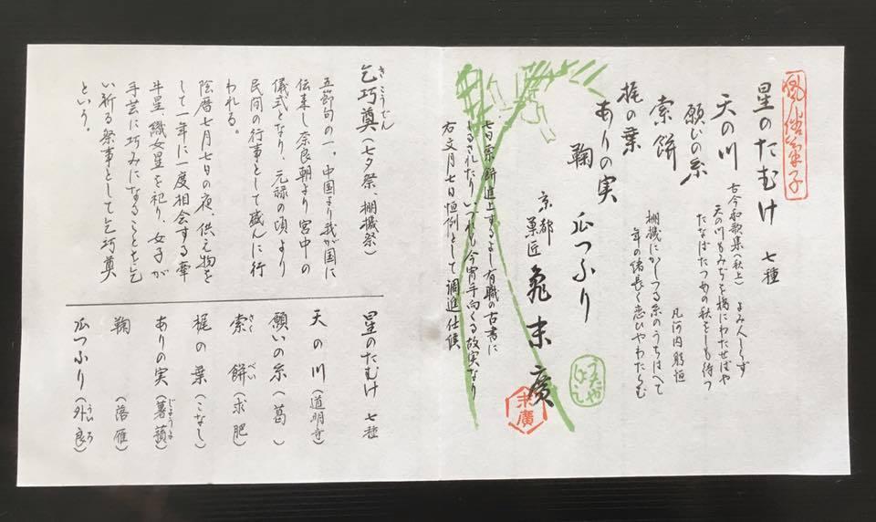 季節限定・七夕菓子2種を賞玩🎵_a0138976_16354856.jpg