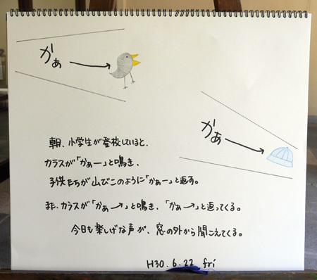 山びこ合戦_b0364195_14593870.jpg