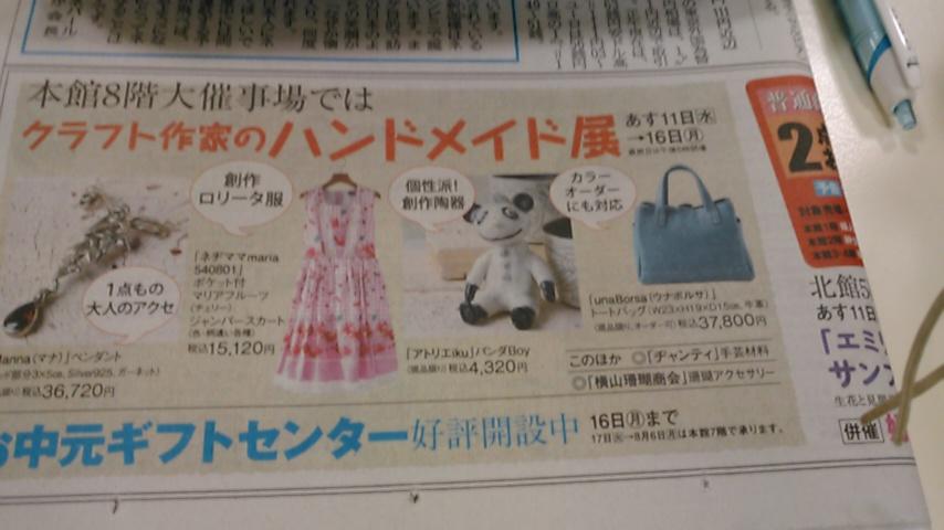 昨日の夕刊に載りました!_e0140109_1113658.jpg
