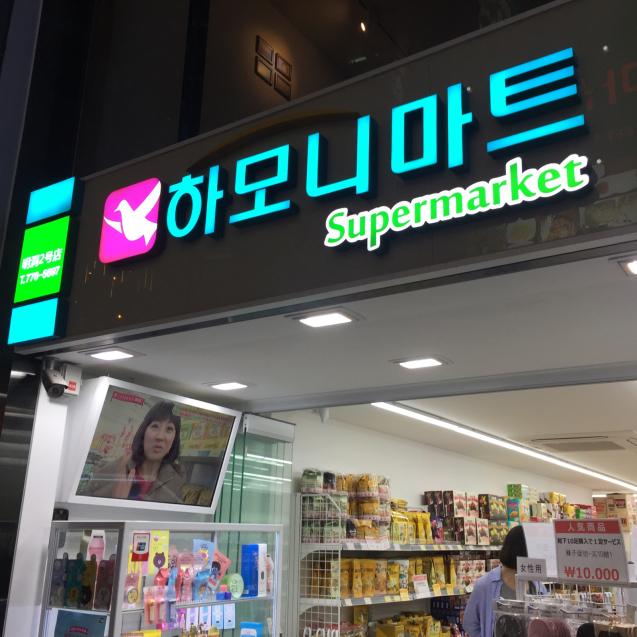 18年6月ソウル6☆ナイトショッピングの締めくくり_d0285416_19220086.jpg