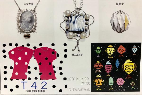 のばなArt Work in GINZAでのグループ展に参加します。ジュエリー、Tシャツ、切り絵いろいろあって楽しい展示会になりそうです。_e0095418_18111646.jpg