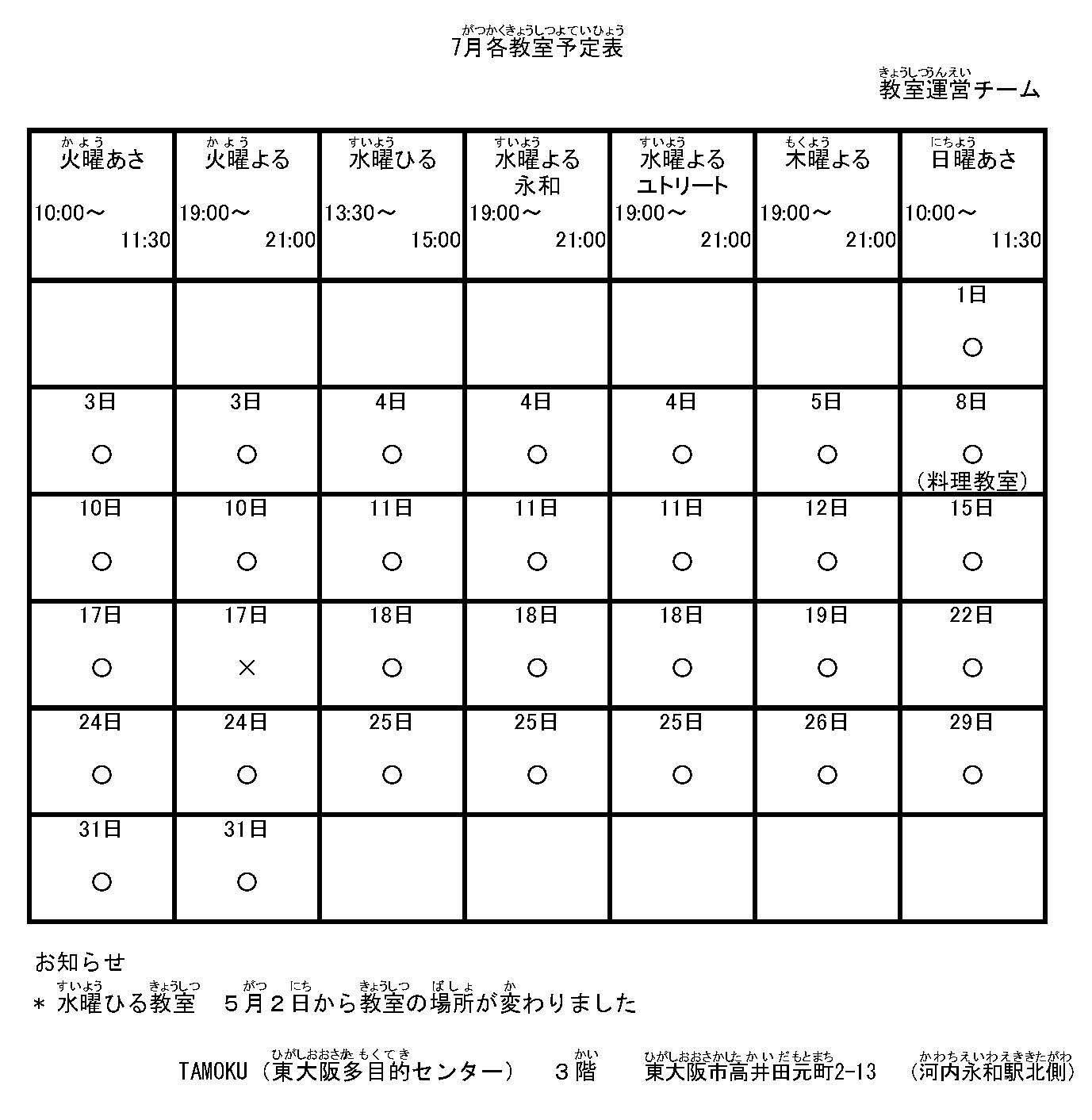 7月教室予定表_e0175020_09343980.jpg