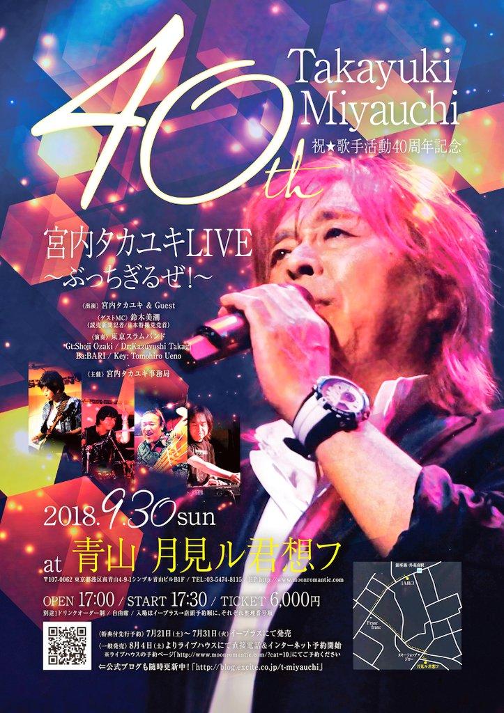 ★歌手活動40周年記念LIVE★_a0120325_18164440.jpg