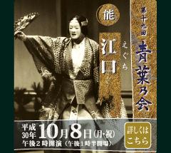 第19回青葉乃会「江口」( 1 )