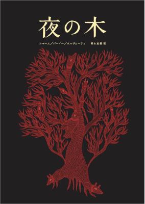 「夜の木」シャーム/バーイー/ウルヴェーティ_c0133854_21223325.png