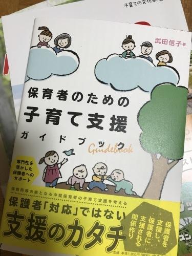保育者のための子育て支援ガイドブック_f0196059_23372527.jpg