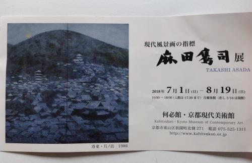 京都近代美術館『横山大観展』祇園祭神輿洗い_b0153663_16115442.jpeg