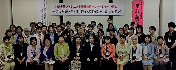 全国フェミニスト議員連盟サマーセミナーin松本_c0166264_11541148.jpg