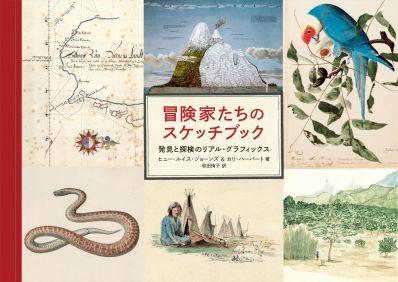 2018年07月 新刊タイトル 冒険家たちのスケッチブック_c0313793_08433098.jpg