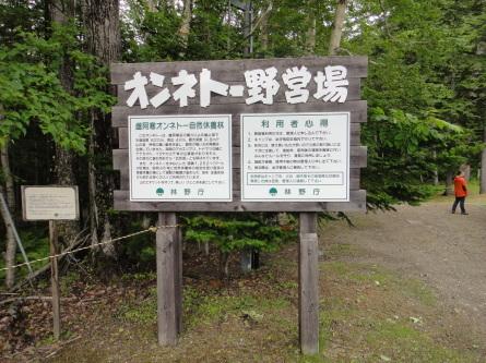 モーラナイフアドベンチャー IN JAPAN_d0198793_21052152.jpg