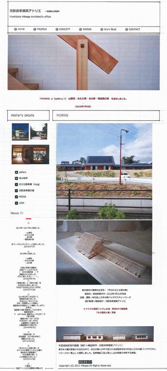 日影良孝建築アトリエのホームページを更新しました。_c0195909_11430170.jpg