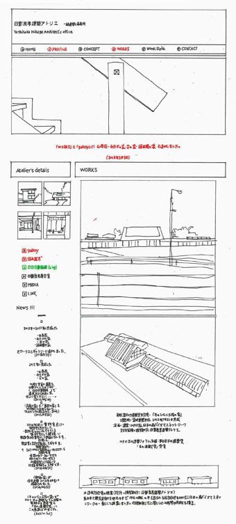 日影良孝建築アトリエのホームページを更新しました。_c0195909_11430607.jpg