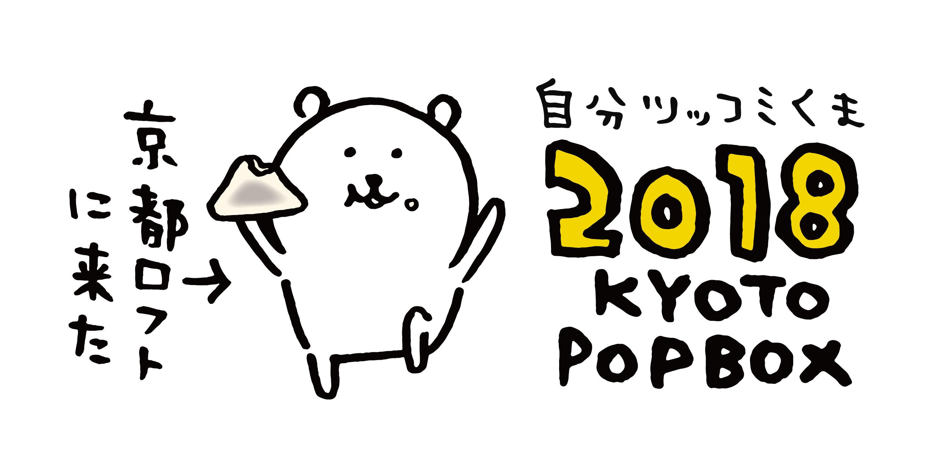 「自分ツッコミくま」POP UP SHOP開催のお知らせ!_f0010033_15194527.jpg