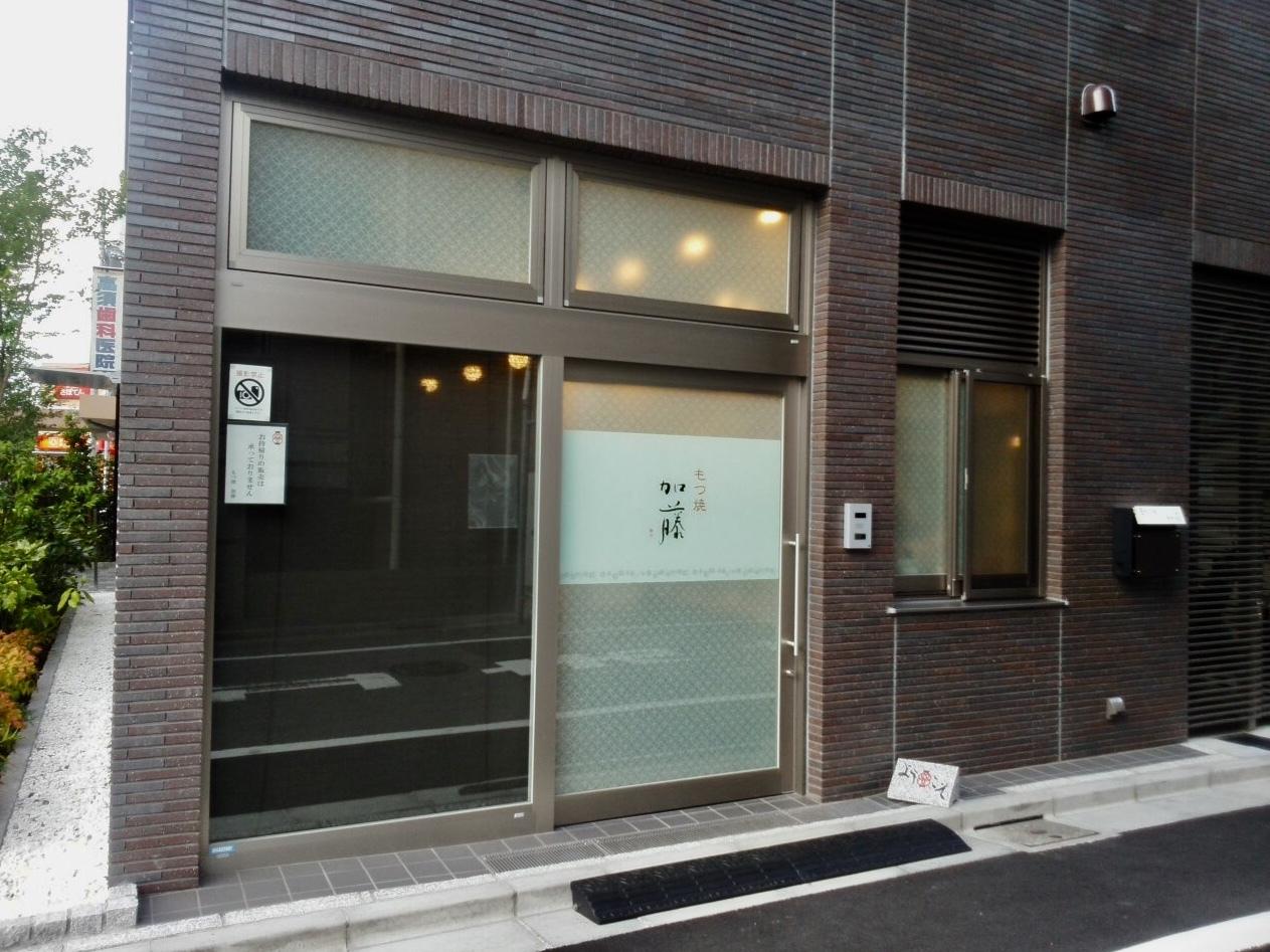 入谷・モツ焼き・加藤_d0357147_22280456.jpeg