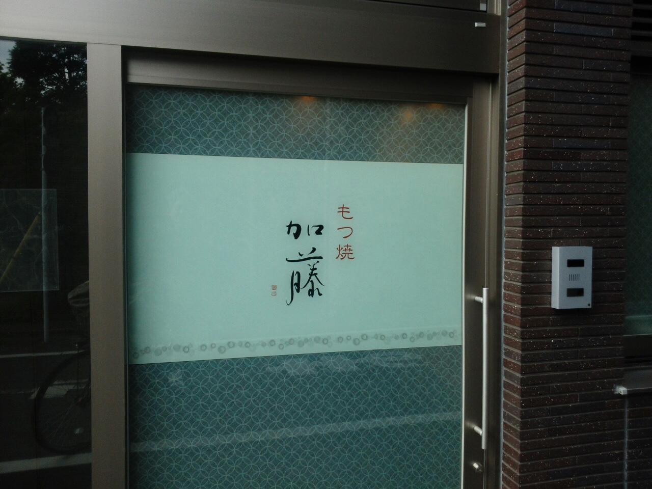 入谷・モツ焼き・加藤_d0357147_22355821.jpeg
