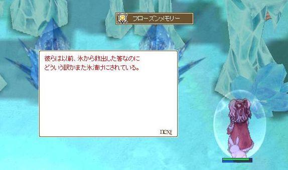 装備する盾に悩む@イリュージョン氷D_a0255849_01332862.jpg