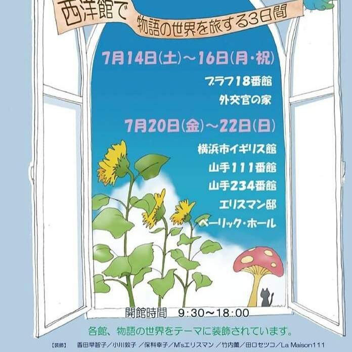 横浜山手西洋館の展示_b0334354_10300502.jpg