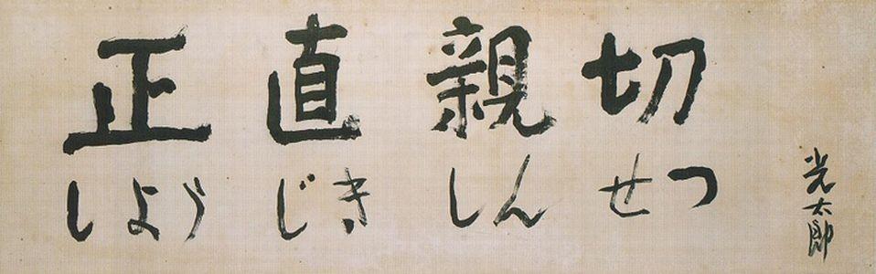 高村光太郎ジオラマ制作日誌(其の7)「終章の1章手前」_c0014967_8573232.jpg