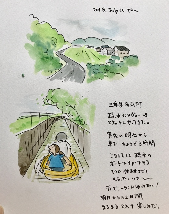 三重県にきた_f0072976_23391554.jpeg