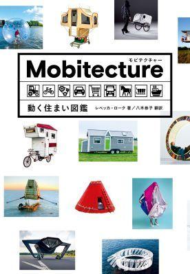 2018年07月 新刊タイトル モビテクチャー_c0313793_07380976.jpg