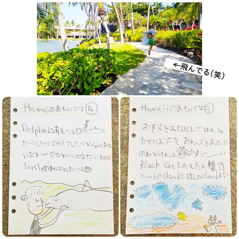 Hawaii…♡3♡ (イルカさんとサンセットディナー)_d0224894_10593814.jpg