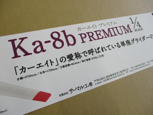 Ka-8b プレミアムキットが出来ました。_e0146402_15373981.jpg